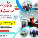 نمایشگاه روسیه، نمایشگاه ماخاچکالا، نمایشگاه خارجی، نمایشگاه داغستان