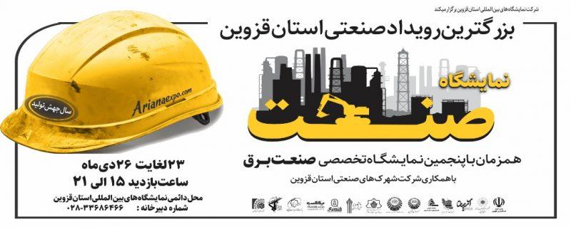 هفتمین نمایشگاه تخصصی صنعت و پنجمین نمایشگاه تخصصی صنعت برق